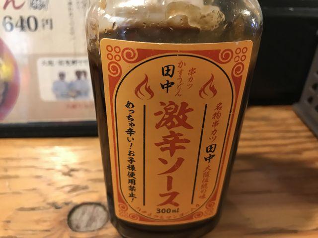 串カツ田中