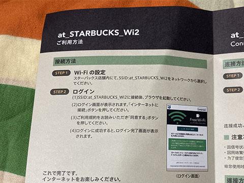 スタバのWi-Fi