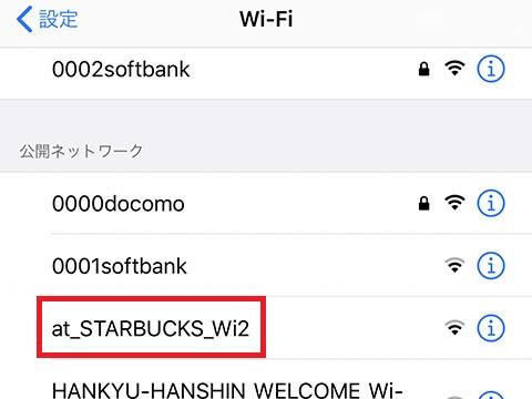 スタバ wi-fi
